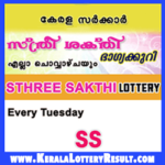 Download Sthree Sakthi SS109 Kerala Lottery Result (05.06.2018)
