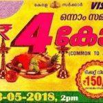 Vishu Bumper 2018 | BR-61 (23-05-2018) Kerala Lottery Result